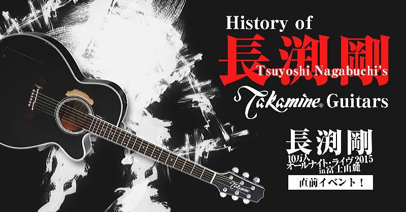 長渕剛ギタートークイベント