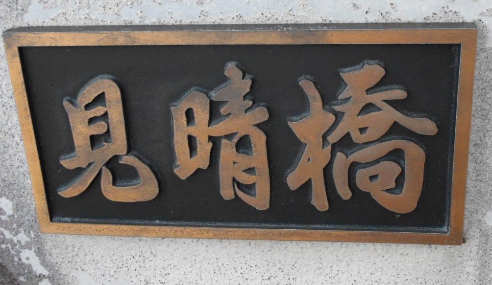 見晴橋(標識)