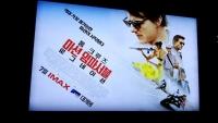 「ミッション:インポッシブル/ローグ・ネーション」のポスターにはIMAXと並んでスーパープレックスGの文字も。