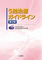 う蝕治療ガイドライン 第2版