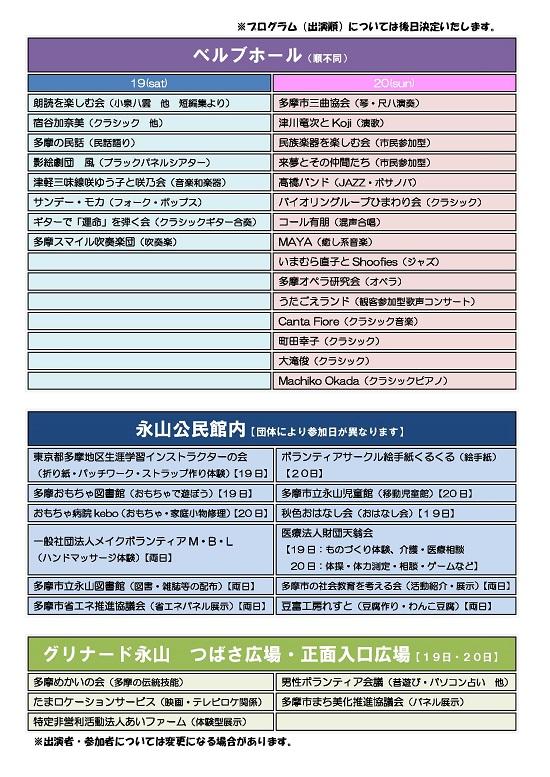 永山フェス参加団体決定原稿_3sml