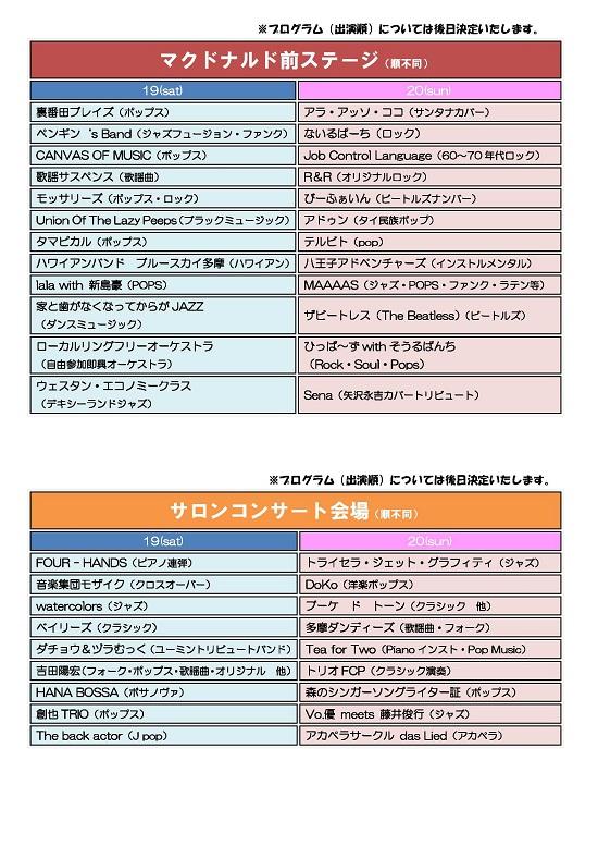永山フェス参加団体決定原稿_2sml