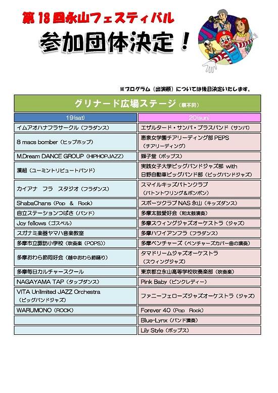 永山フェス参加団体決定原稿_1sml