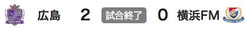725広島2-0横浜