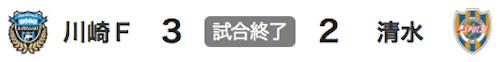 725川崎3-2清水