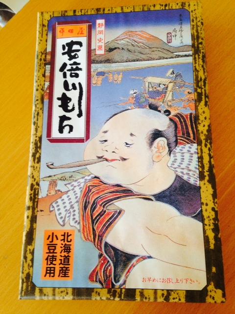 安倍川餅1