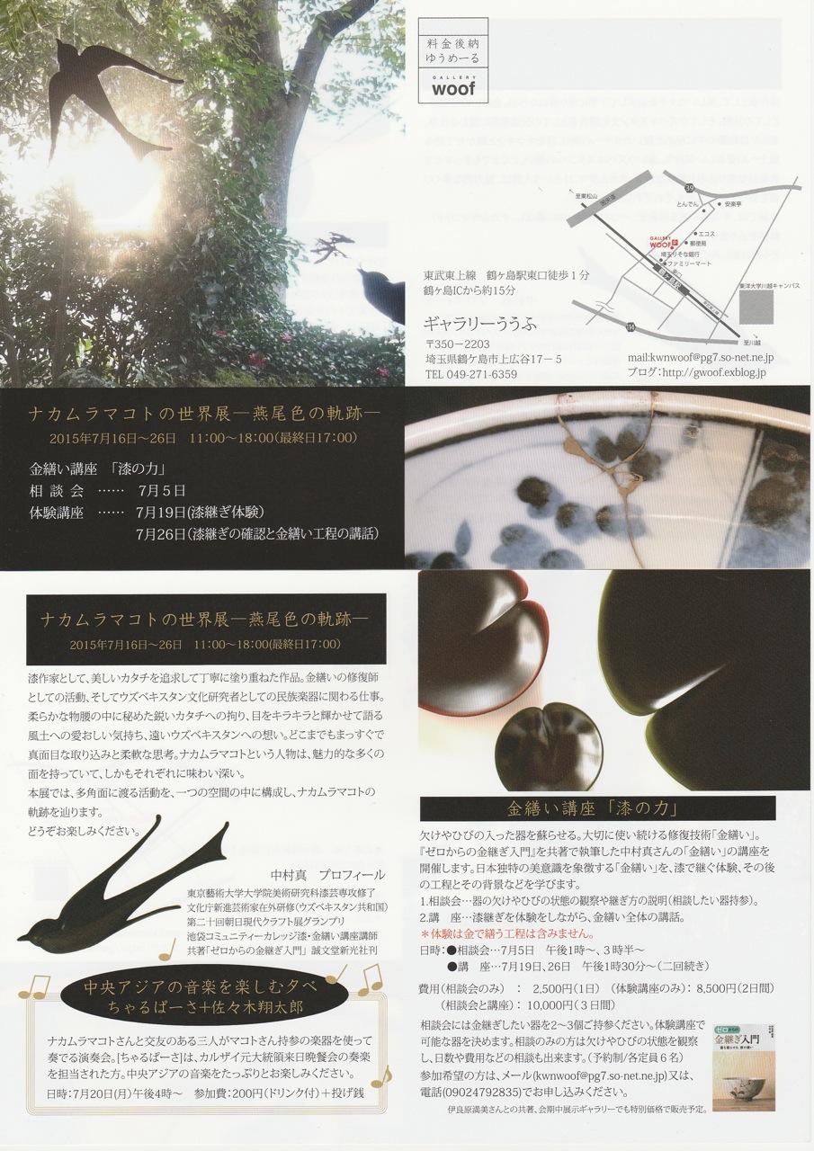 ううふ個展2015DM