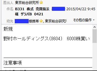 株式情報チャート__2015-7-17_17-14-59_No-00