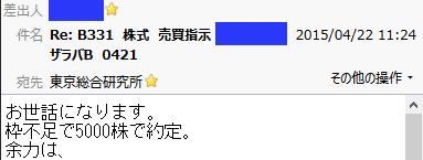 株式情報チャート__2015-7-17_17-25-46_No-00