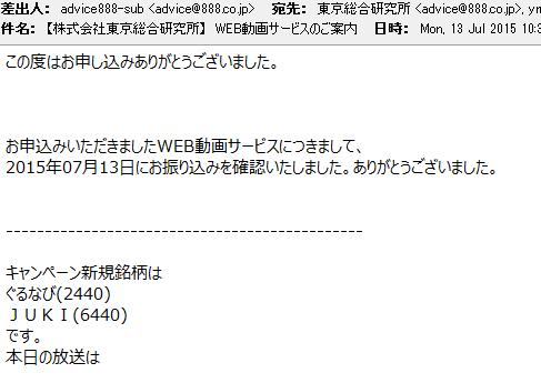 株式情報チャート__2015-8-6_15-55-4_No-00