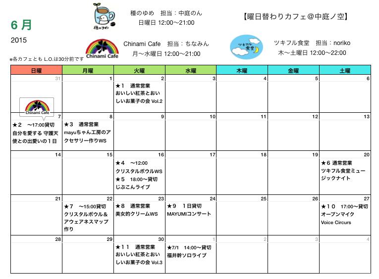 nakaniwa6月カレンダー