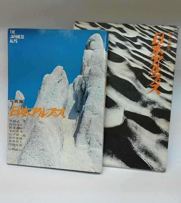 写真集日本アルプス
