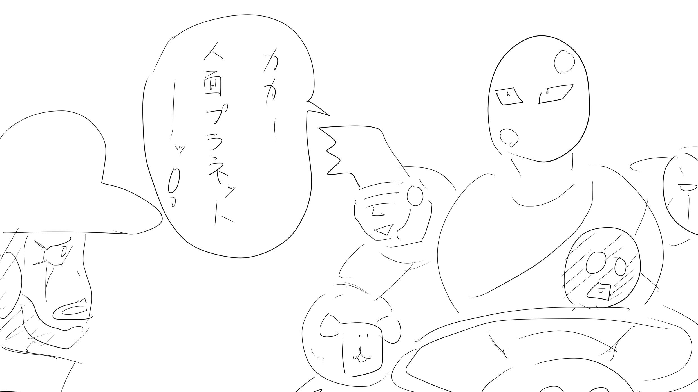プラネットマン2
