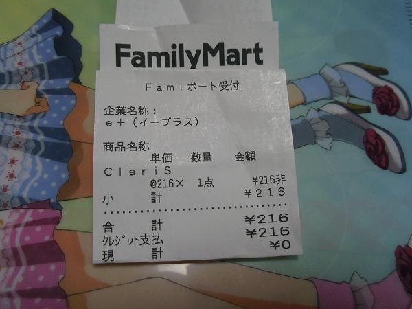 Zepp Tokyo ClariS チケット ファミリーマート