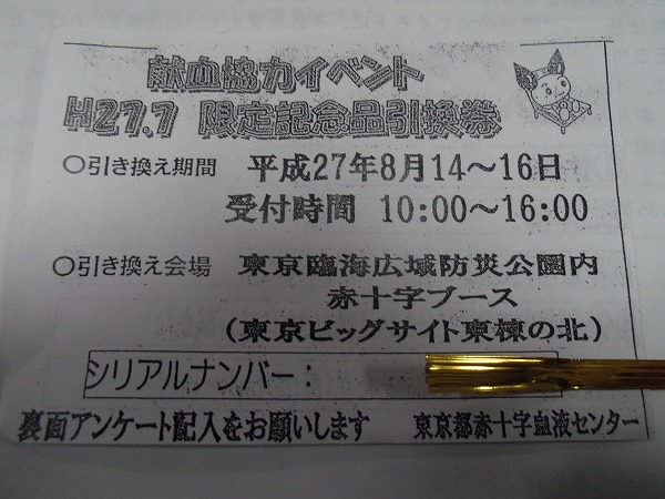 献血協力イベント H27.7 限定記念品引換券