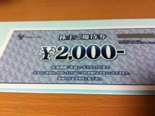 山喜2000