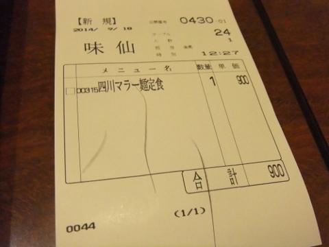 DSCF1344 (480x360)