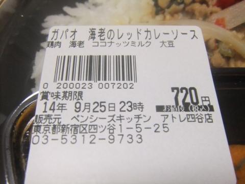 DSCF1883 (480x360)