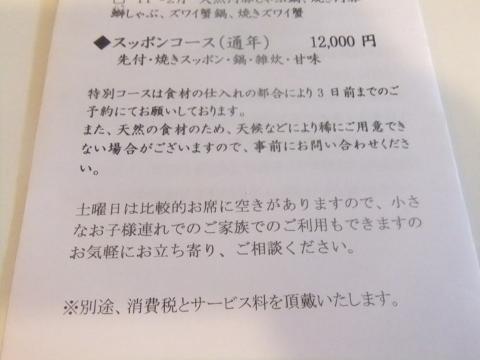 DSCF0358 (480x360)