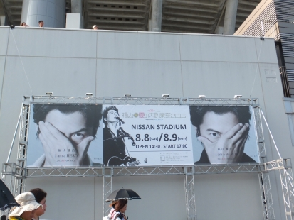 福山コンサート