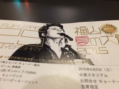 福山さんコンサート