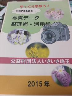 写真データ整理術活用術