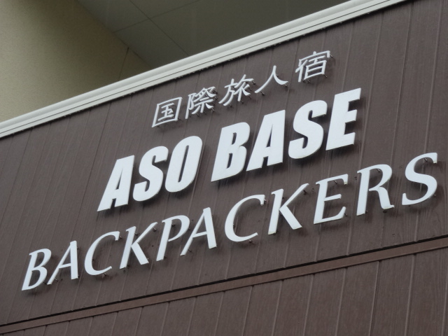 aso base backpackers 看板