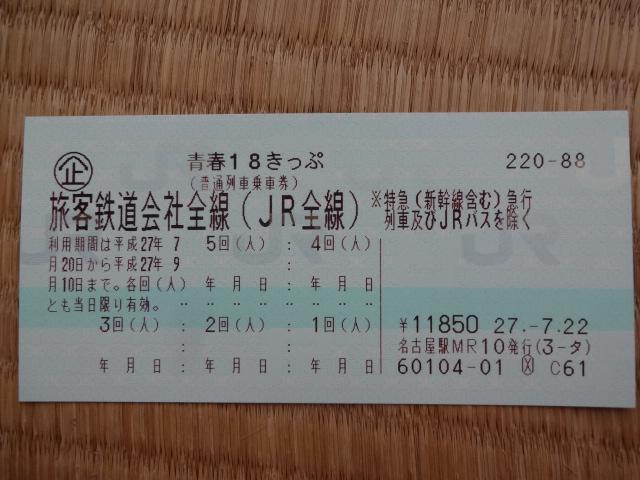 青春の18切符2015夏