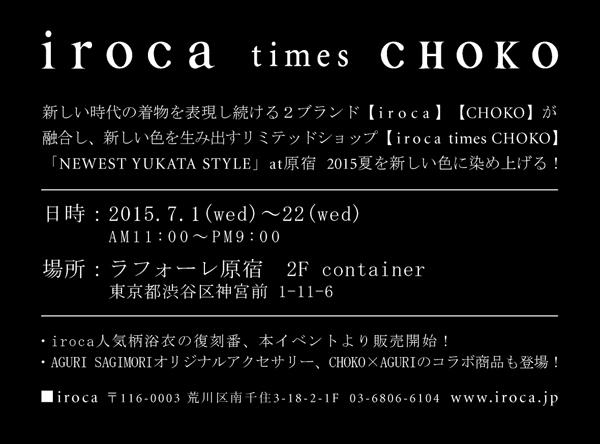 iroca_choko_dm_back.jpg