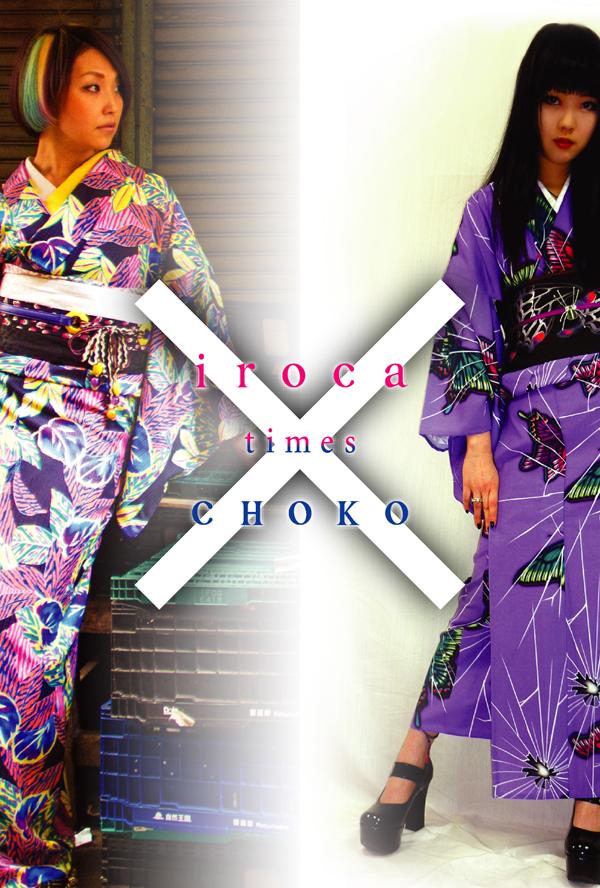 iroca_choko_dm_front.jpg