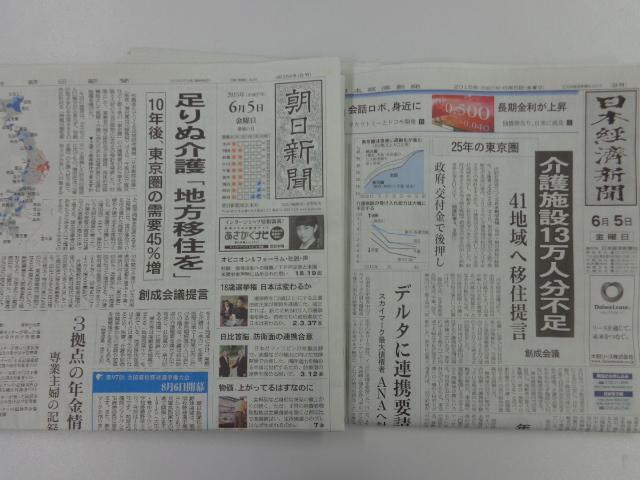 20150605新聞