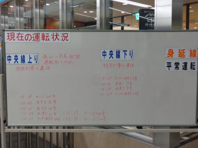 20150715中央線1