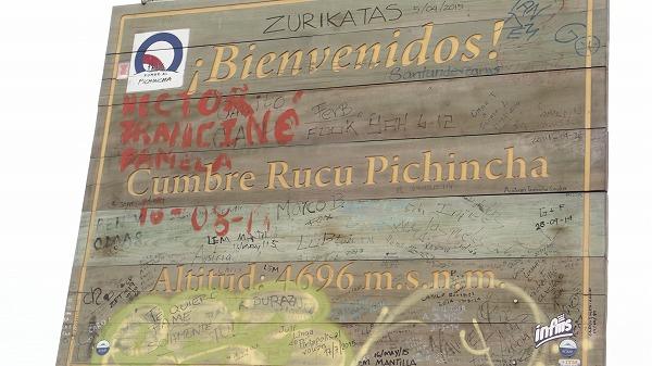 s-PICHINCHAへ登山 (18)