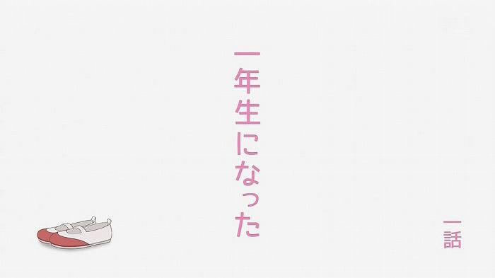 のんのん2 01話8
