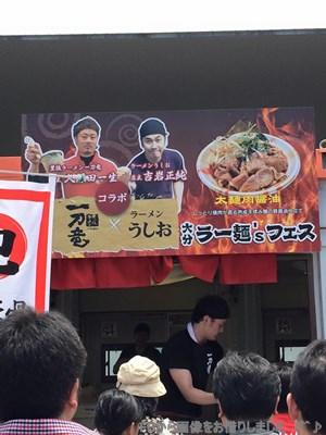 s-一刀竜・醤油