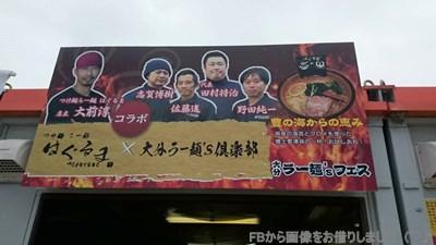 s-麺ず倶楽部
