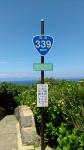 階段国道標識