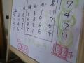 0621数秘講座3