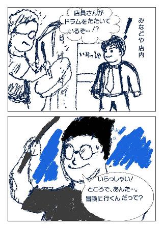 大冒険2ページ