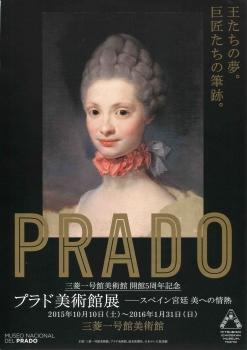 プラド001
