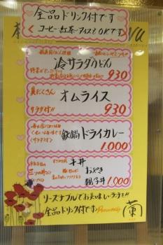 らIMG_0263 - コピー