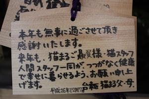 絵馬20141231