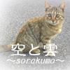 空と雲~http://sorakumo.candypop.jp/~