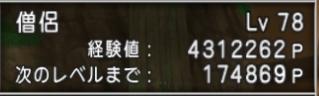 僧侶Lv78に