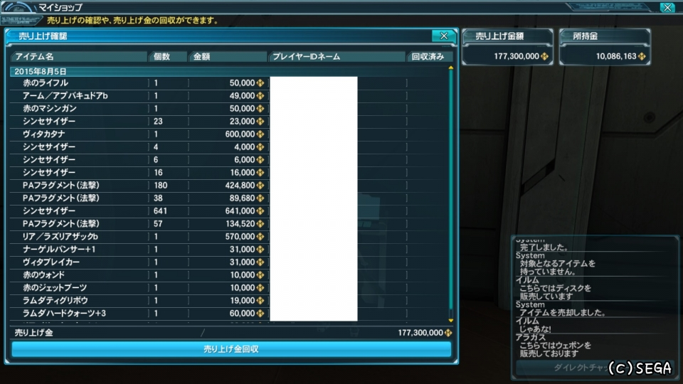 最終日売上!