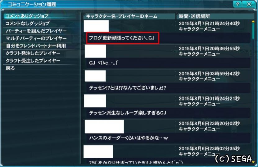 ブログ応援GJありがとう!
