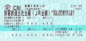 JR青春18きっぷブログ
