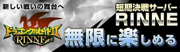 基本無料の元祖ブラウザRPG『ドラゴンクルセイド2』 RINNEサーバー「R01.EKAM」第12ゲームを開始