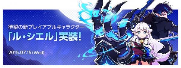 基本無料のベルトアクションオンラインゲーム『エルソード』 新キャラクター「ル・シエル」実装!Lv70までジャンプアップできる夏休みイベント開催