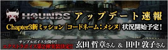 基本無料のRPG+TPSが融合した新ジャンルオンラインゲーム『HOUNDS(ハウンズ)』 新ミッション「コードネーム:メシヌ」を開放するアップデート「7.22」を実施決定